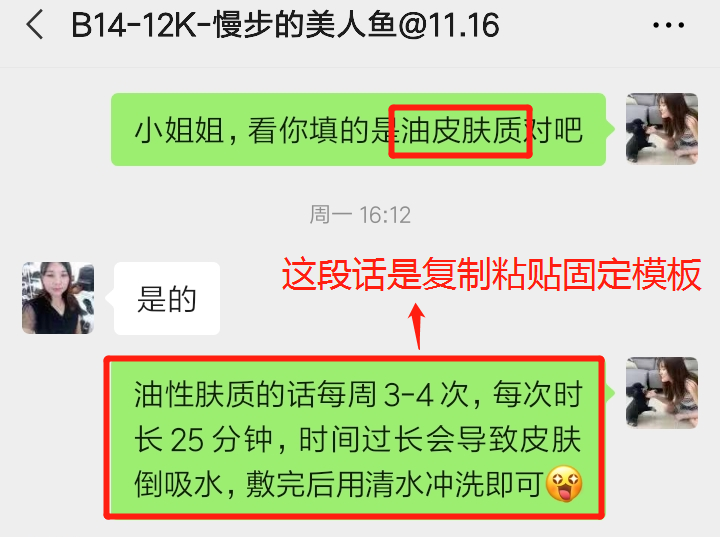 鸟哥笔记,用户运营,孙永辉,私域流量,案例分析,社群运营