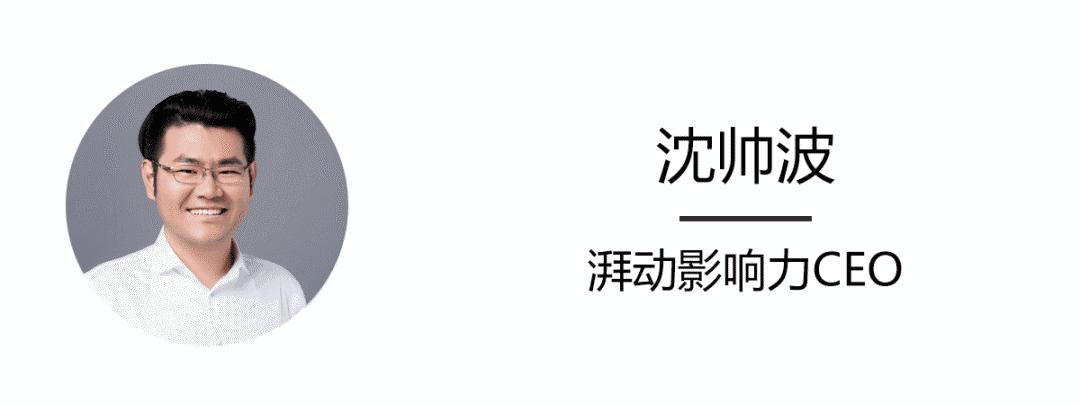 沈帅波.png