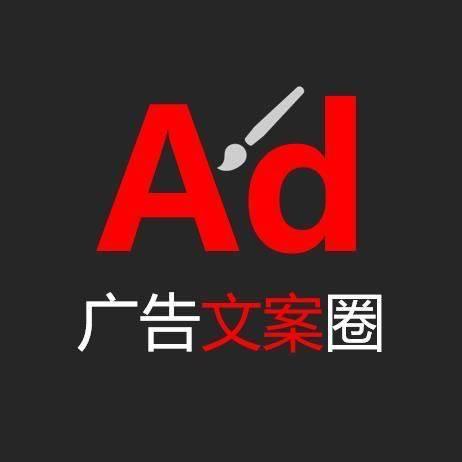 廣告文案圈