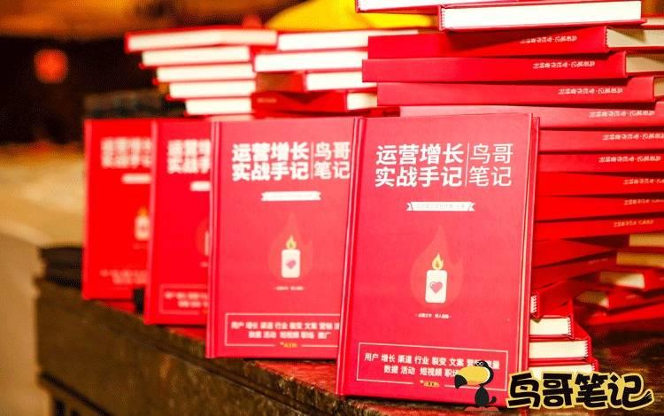 新用户福利:《运营增长实战手记》鸟哥笔记小红书电子书