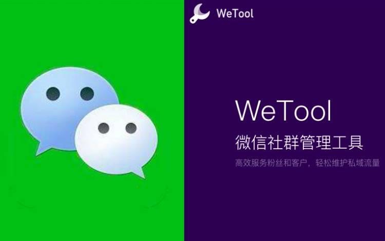 WeTool 團隊和微信首次公開回應被封事件