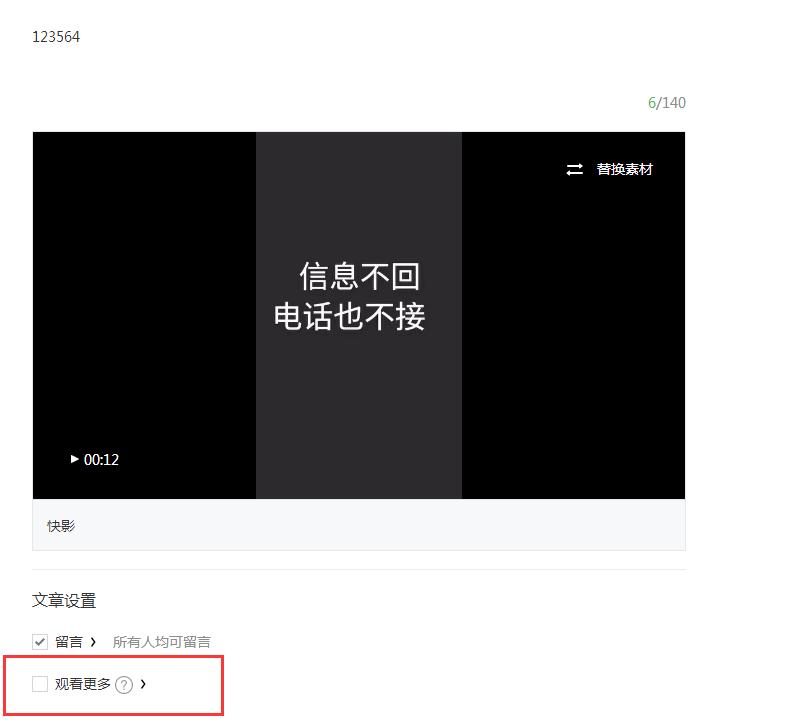 鸟哥笔记,新媒体运营,陈出木,微信,短视频