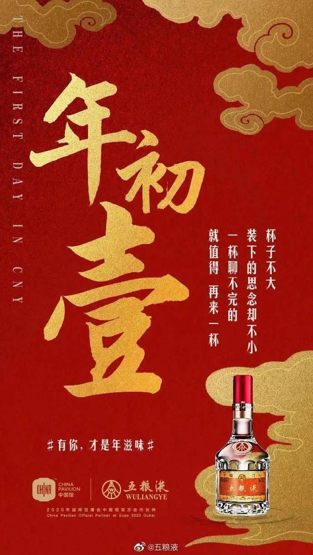 春节借势文案小本领,究竟如果何才华真正激动用户?,广西红客