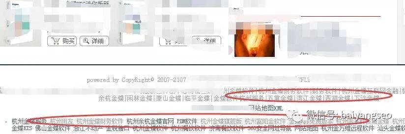 鸟哥笔记,推广策略,白杨seo,搜索流量,搜索引擎营销,外链,SEO,外链,SEO