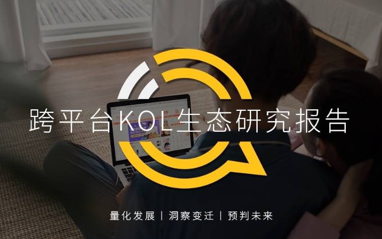 KOL生态|2020跨平台KOL生态研究报告