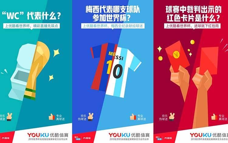 世界杯期間,「優酷」是如何借勢,做好ASO優化的?
