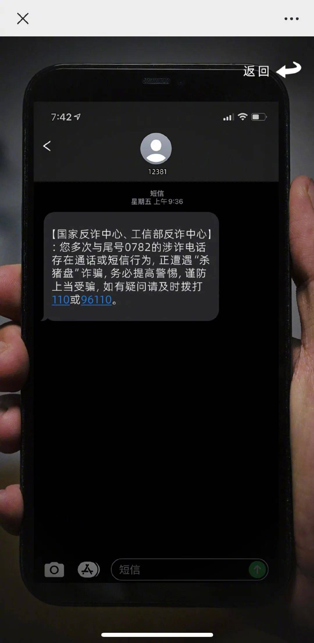 20868327866152accf54e5e1.25497599 - 公安的反诈骗宣传,杀疯了!