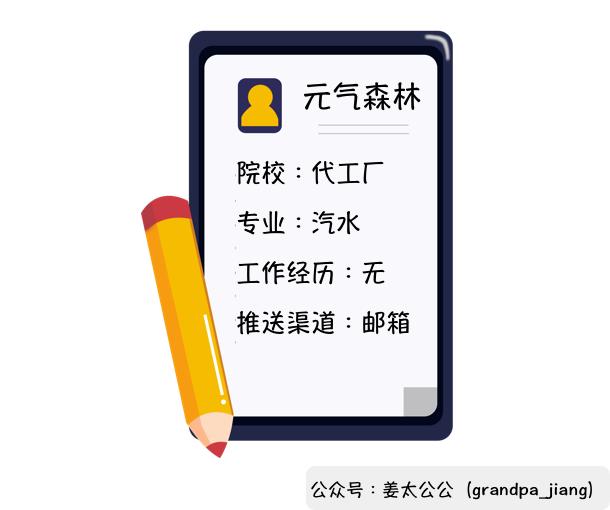 鸟哥笔记,品牌策略,姜太公公,元气森林,宣传,策略,品牌