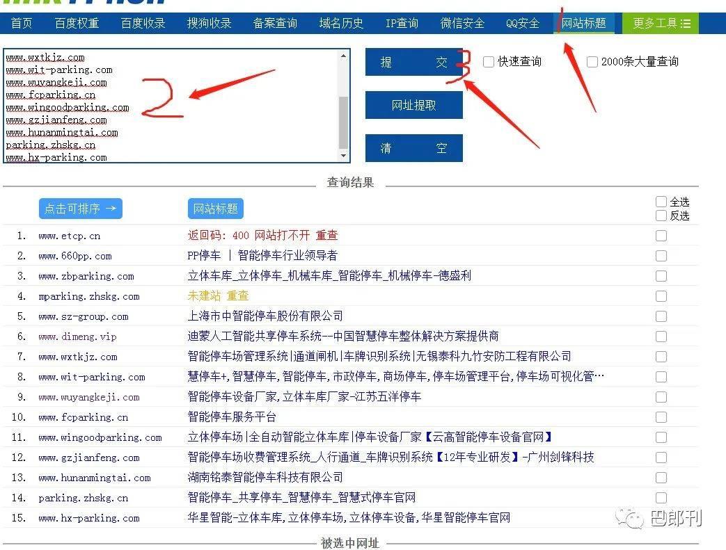 鸟哥笔记,SEM,巴郎刊,SEO,流量,关键词,搜索词,账户,策略