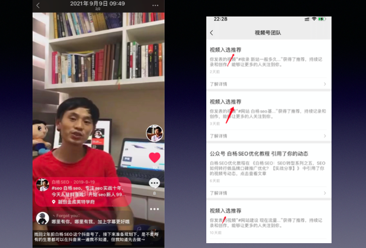 鸟哥笔记,推广策略,白杨seo,搜索流量,SEO,短视频,推广,SEO