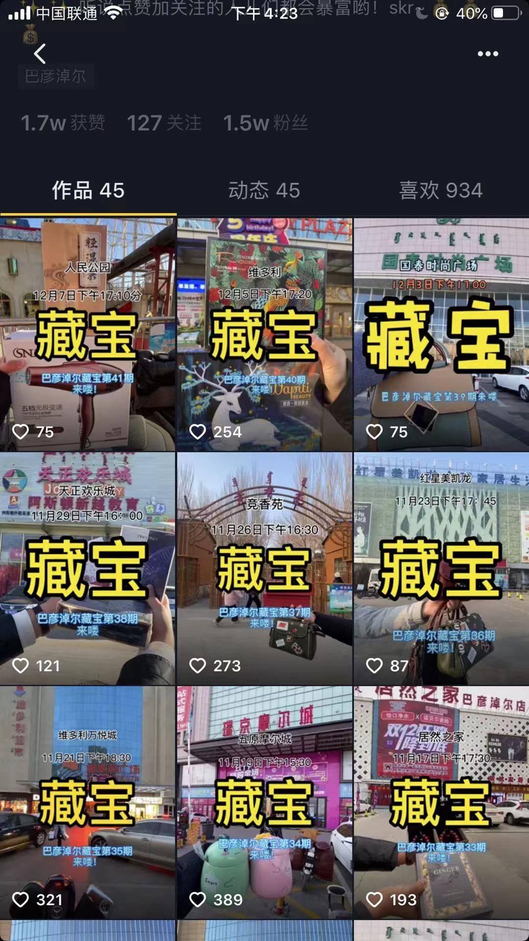 鸟哥笔记,视频直播,奔跑吧段公子,同城号,抖音,短视频,抖音