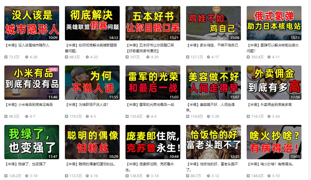 鸟哥笔记,短视频,飞瓜数据B站版,脚本,脚本,涨粉,视频,涨粉,B站,短视频