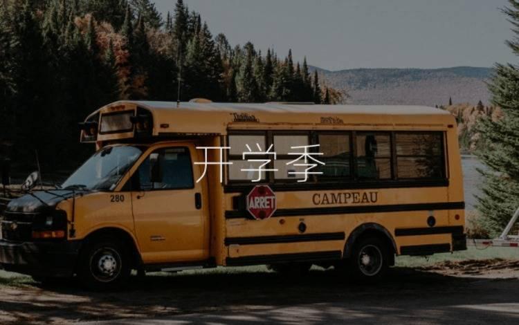 9月开学季,文案、海报、营销案例安排上了
