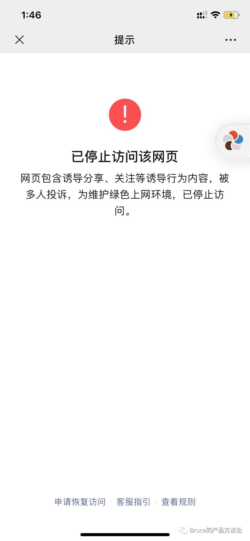 鸟哥笔记,新媒体运营,Bruce Ma,总结,裂变,用户增长,裂变,思维