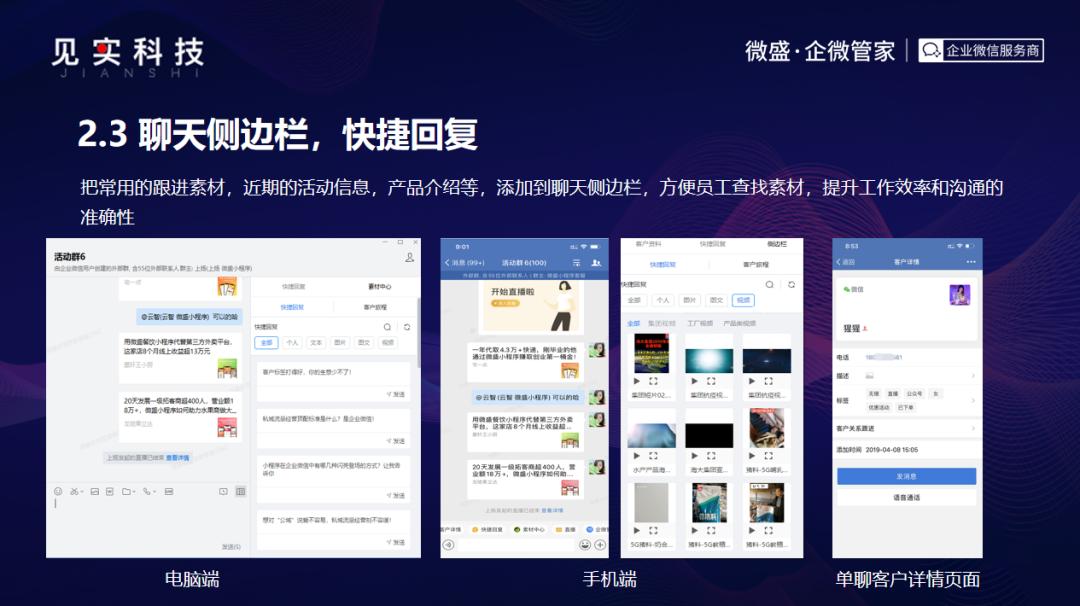 鸟哥笔记,新媒体运营,见实,企业微信,总结,分享