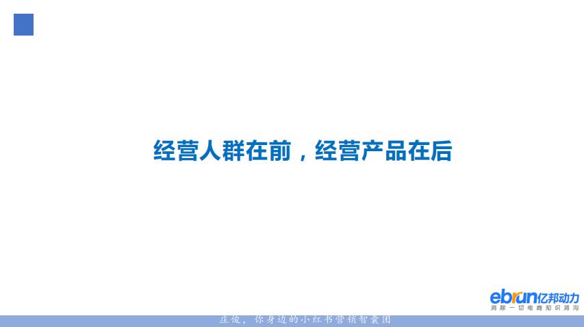 鸟哥笔记,新媒体,庄俊,图文,涨粉,新媒体运营,新媒体运营,小红书