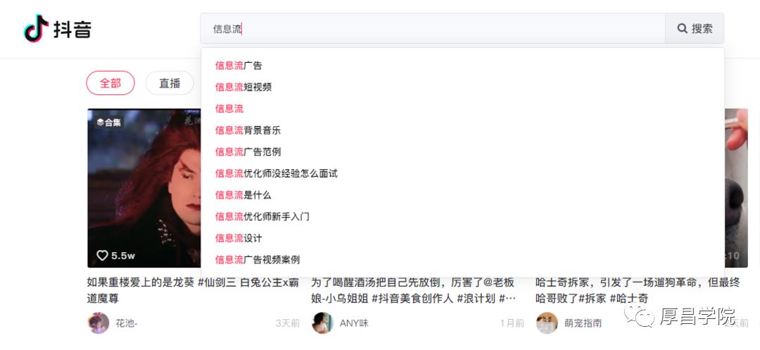 鸟哥笔记,短视频,厚昌学院,视频搜索,视频搜索