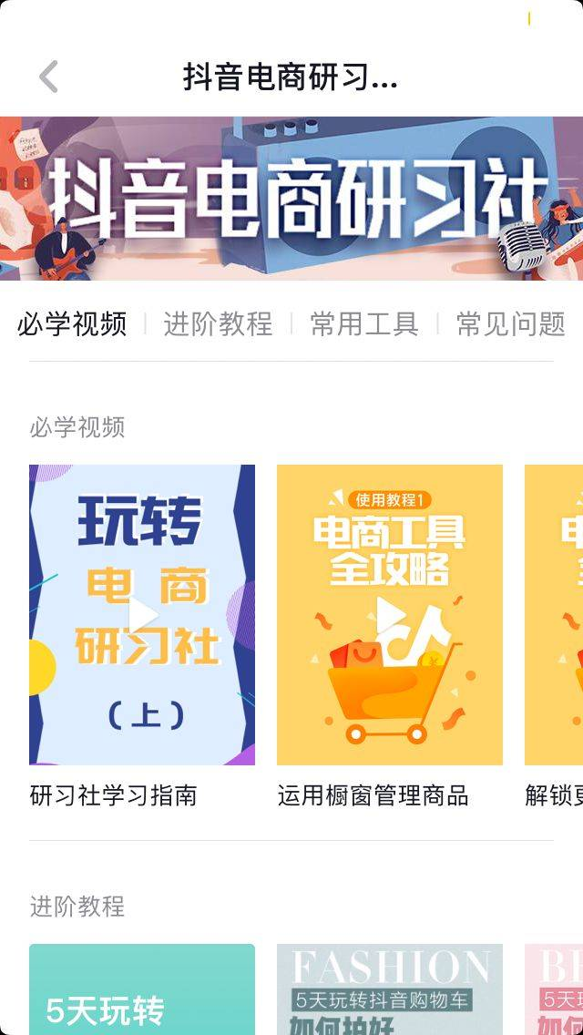 鸟哥笔记,新媒体,Wentao,运营规划,新媒体营销,抖音