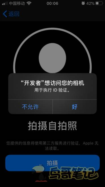 鸟哥笔记,ASO,鸟哥笔记,苹果,App Store