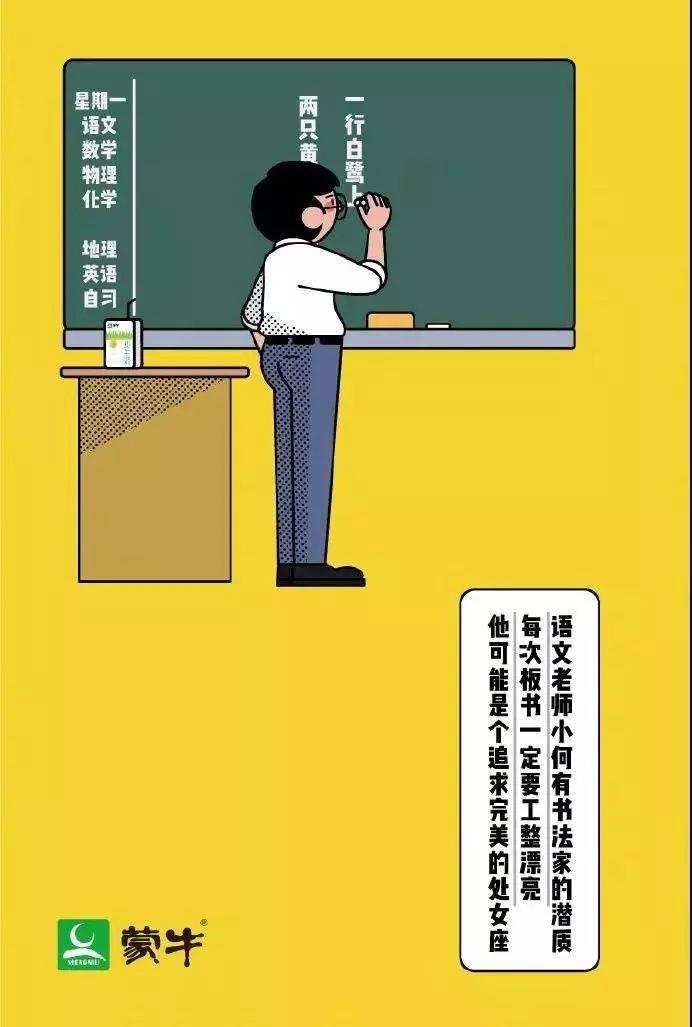 鸟哥笔记,广告文案,文案怪谈,文案写作技巧,节日文案,品牌文案,文案,教师节,文案