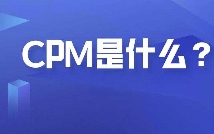 """2020年,你对CPM的认知还停留在""""千人成本""""上吗?"""