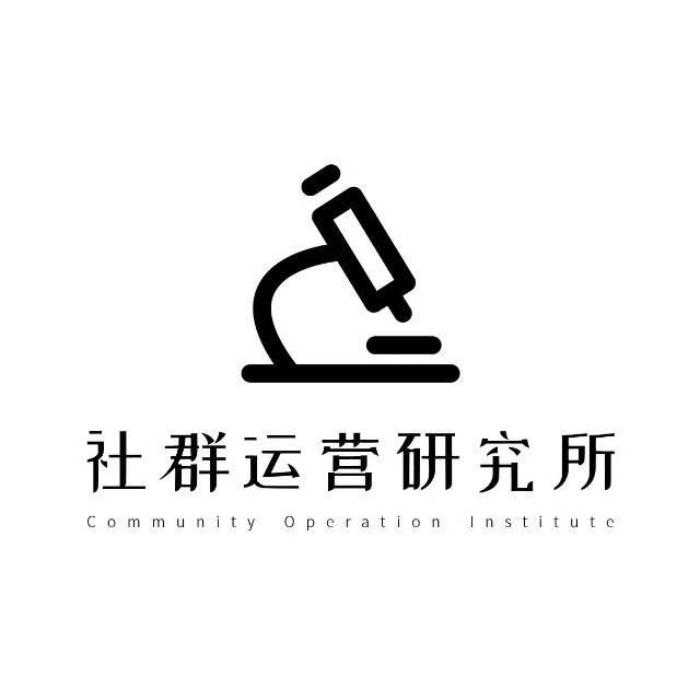 社群运营研究所
