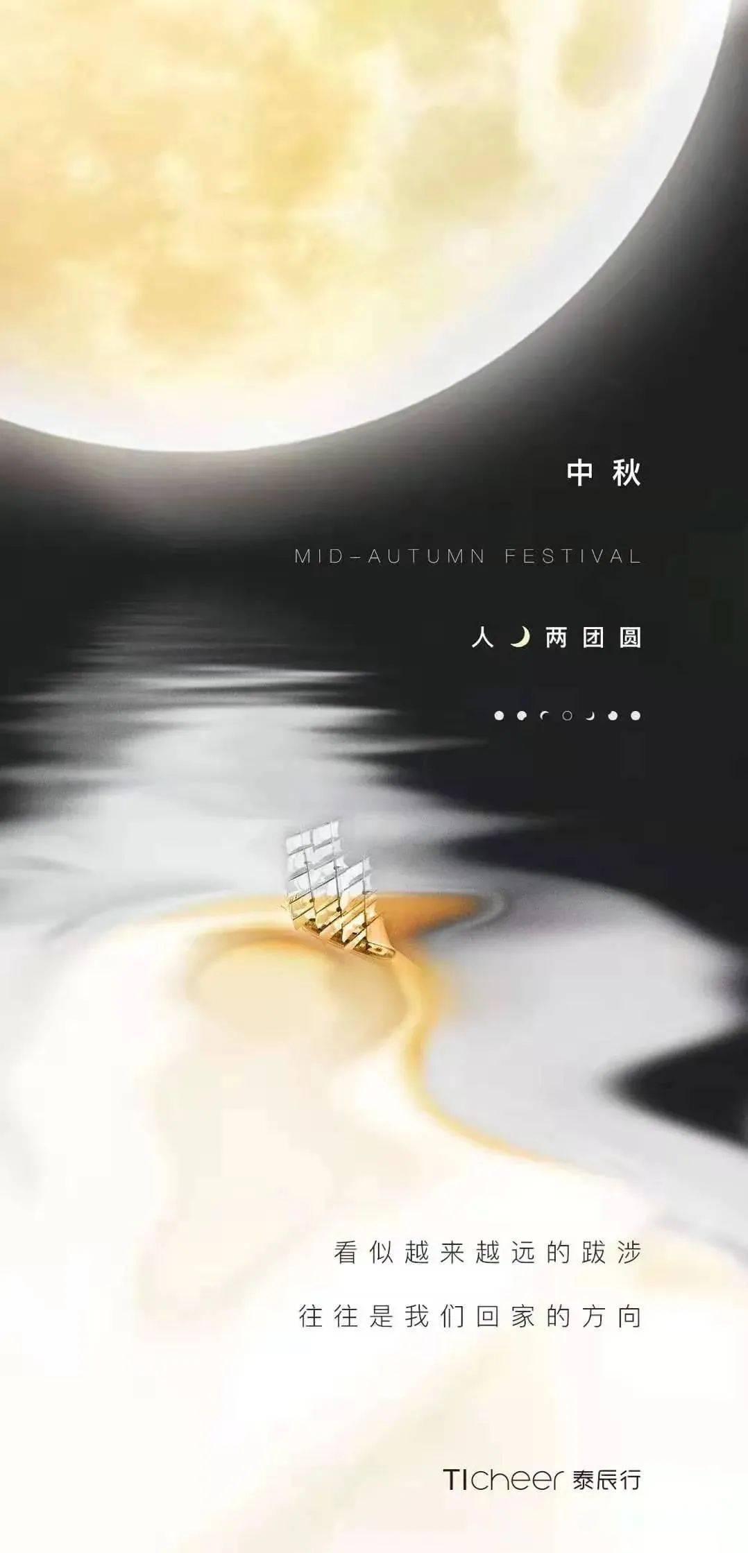 鸟哥笔记,营销推广,最走心文案,中秋节,节日,推广,广告,品牌