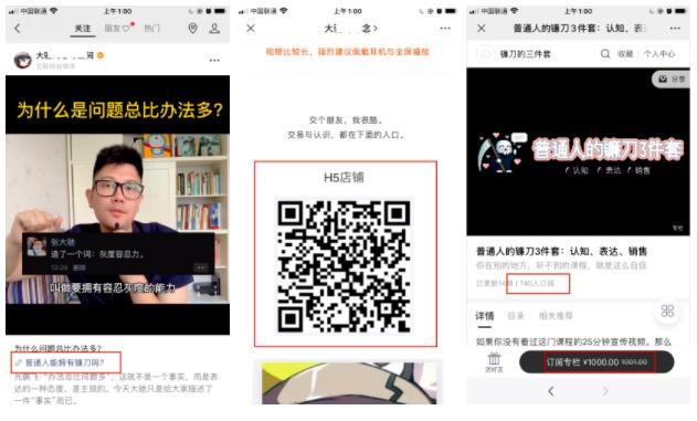 鸟哥笔记,新媒体运营,岳老三,视频工具,总结,短视频