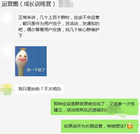 鸟哥笔记,用户运营,刘志兴,社群运营,社群