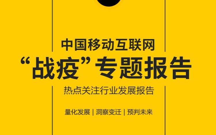 """2020年中国移动互联网""""战疫""""专题行业发展报告"""