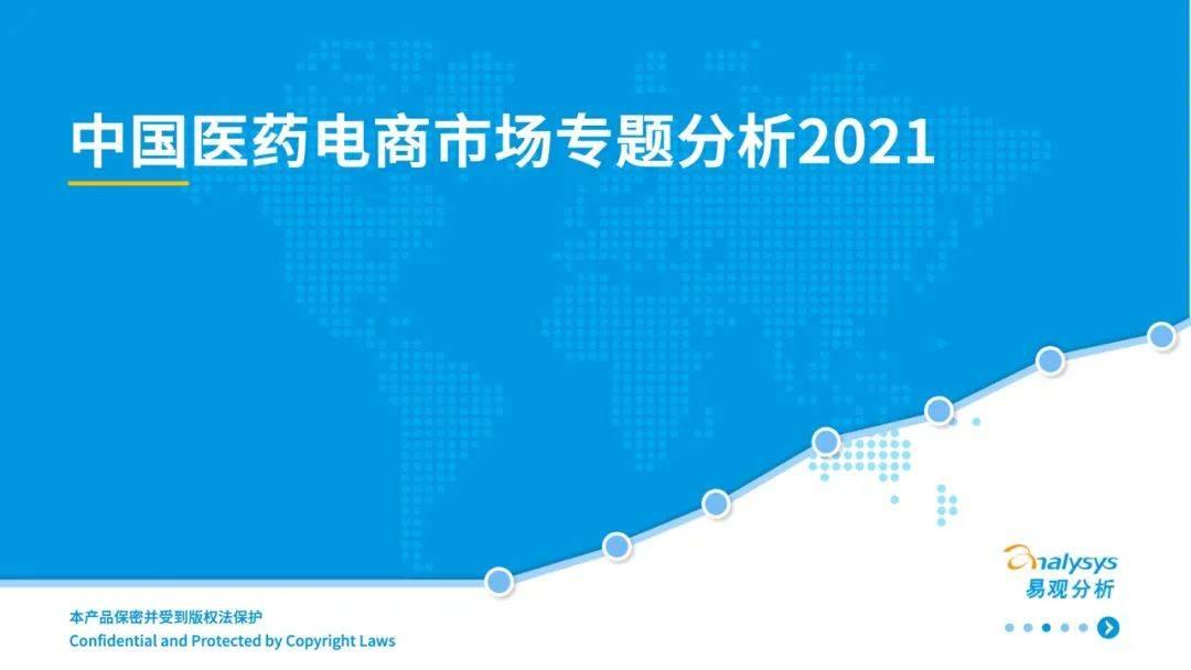 鸟哥笔记,行业报告,易观分析,互联网医疗,互联网营销,行业报告,电商,电商