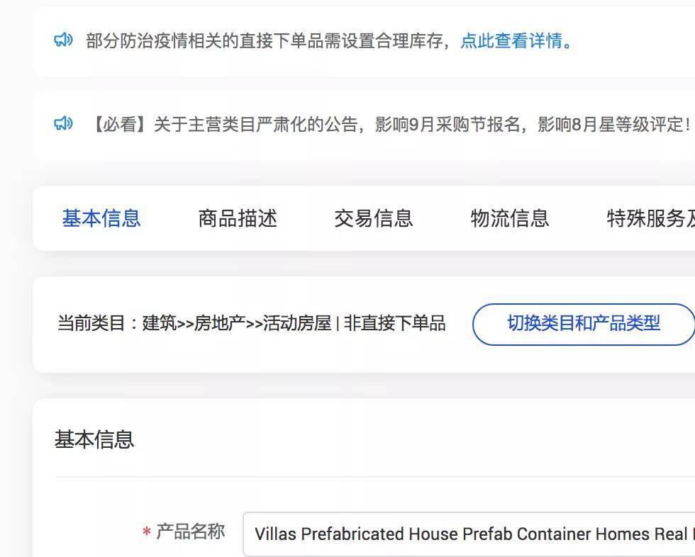 一个出格容易忽略的产物宣布细节,广西红客