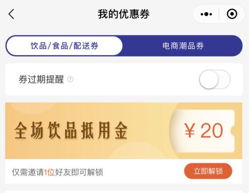 """9100个""""广告群"""",为什么每天能卖出10w杯咖啡? 网络快讯 第11张"""