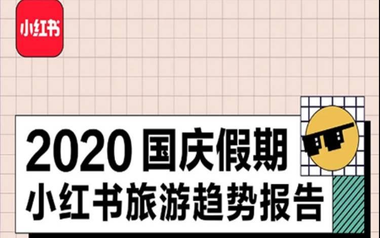 """小红书发布十一出行消费数据,""""周边游""""热度暴涨377%"""