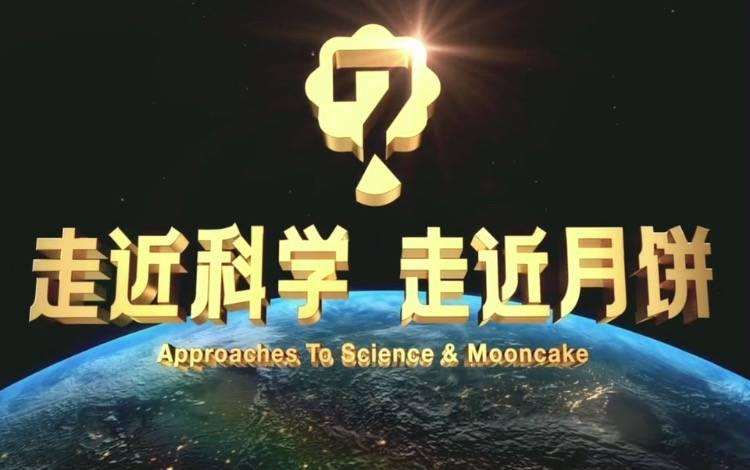 看五芳斋新广告如何一本正经瞎科普月饼的成长史!