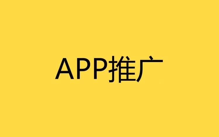 25份App推广方案 + 338个App【推广渠道】表