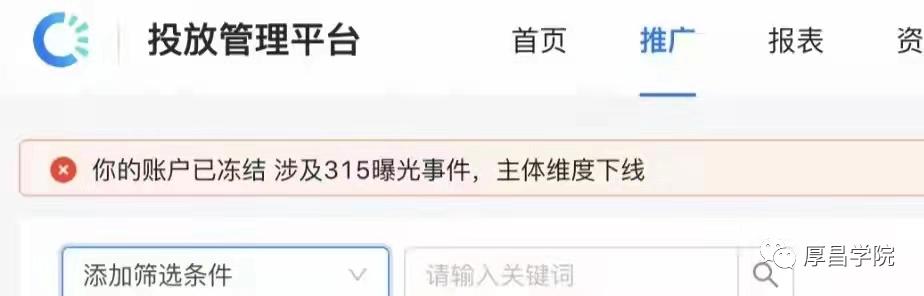 鸟哥笔记,SEM,厚昌学院,推广,竞价,SEM,搜索词,策略