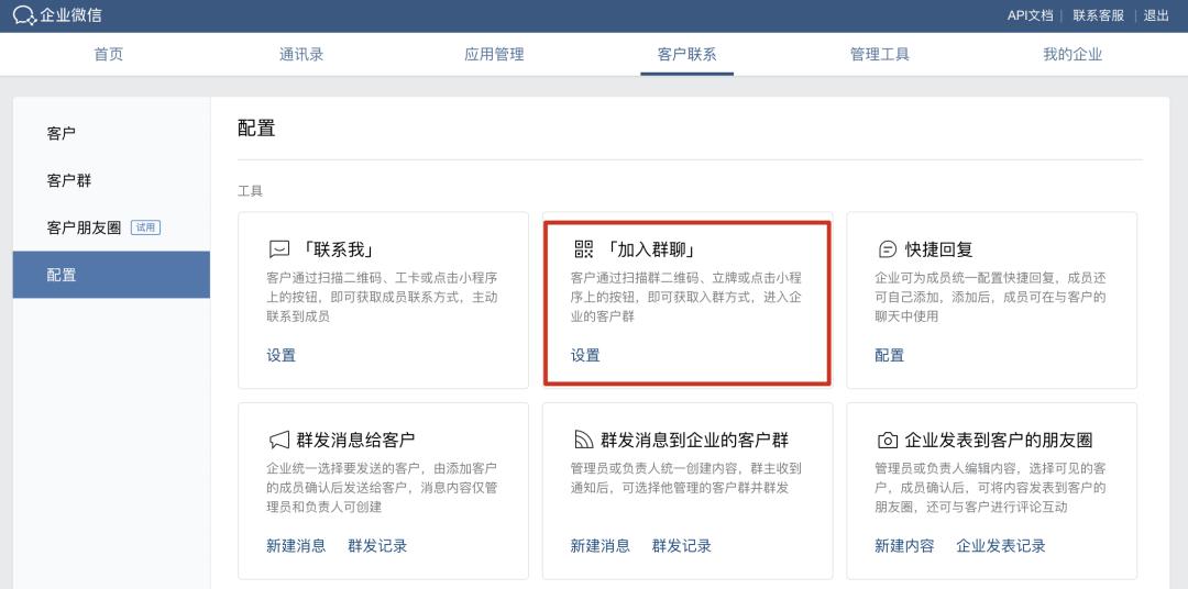 鸟哥笔记,新媒体运营,阿浩,企业微信,总结