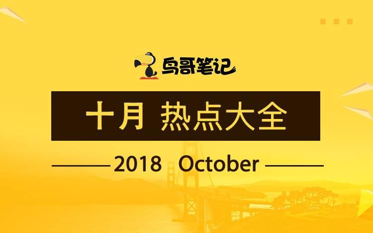 10月49个热点大全 | 营销\运营\广告\市场人必备