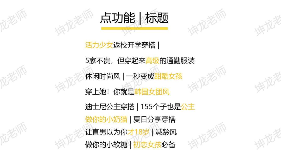 鸟哥笔记,新媒体运营,坤龙老师,抖音,新媒体营销,案例分析