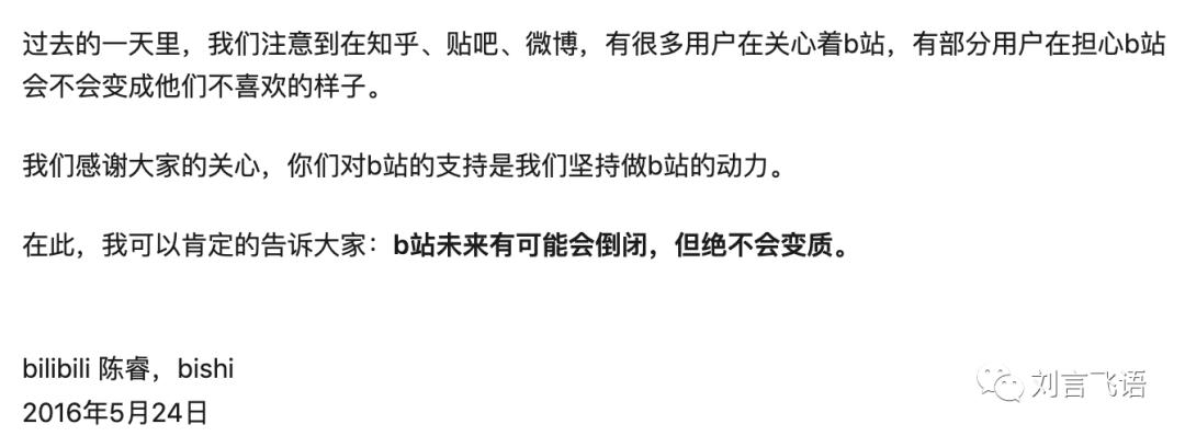 鸟哥笔记,行业动态,刘言飞语,运营模式