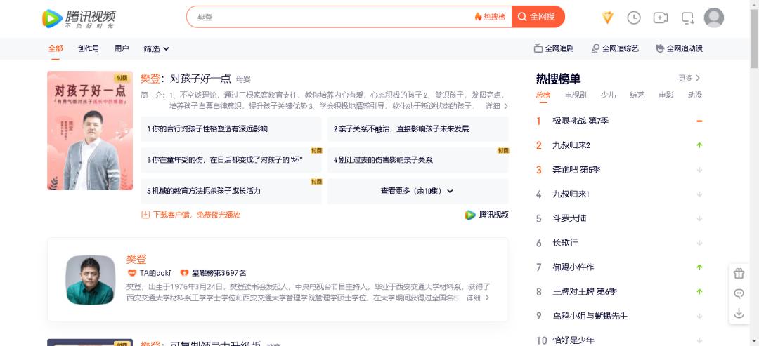 鸟哥笔记,用户运营,倔强君,樊登读书,运营体系,用户活跃,用户增长,用户运营