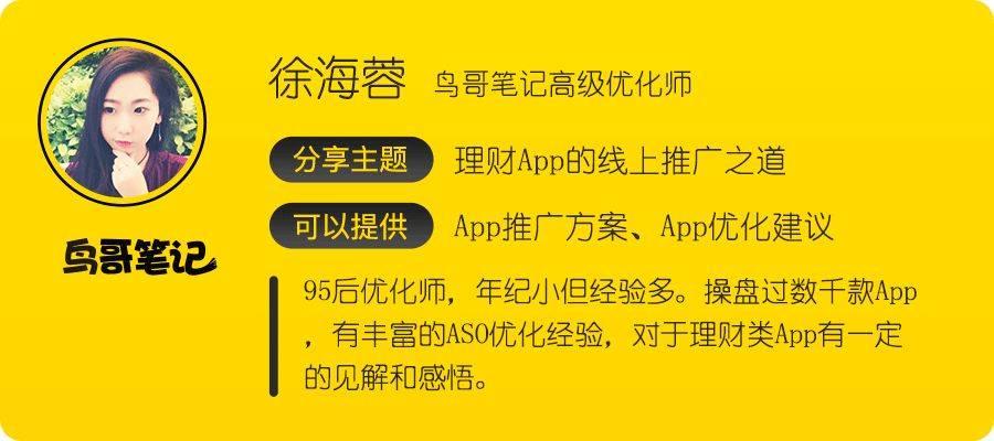 鳥哥筆記,ASO,徐海蓉,app推廣,aso,理財app,關鍵詞
