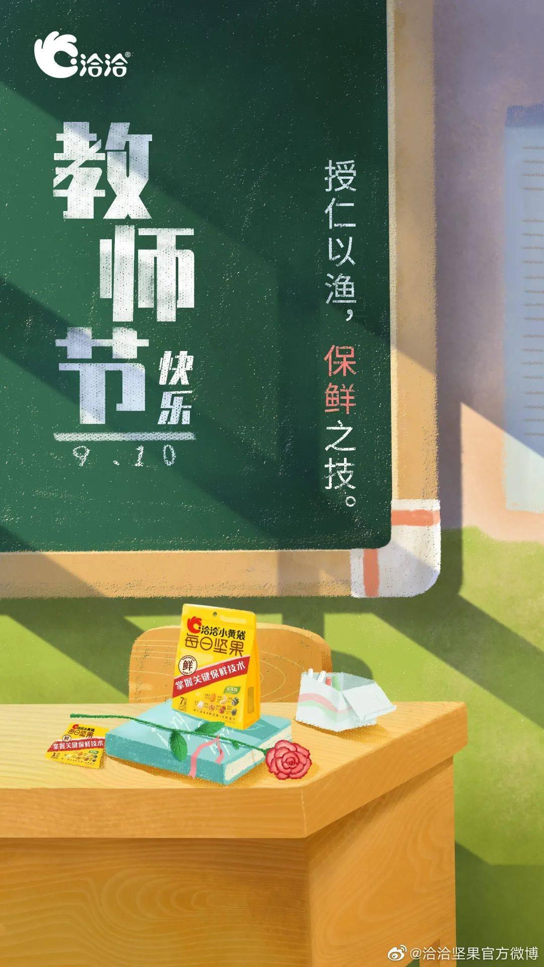 鸟哥笔记,广告文案,梅花网,节日文案,品牌文案,教师节,品牌,盘点