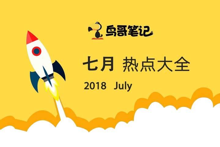 7月新媒体营销热点日历:建党节、世界杯闭幕、暑假...